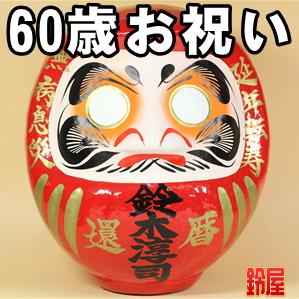 東京都の健康祈願のお守りグッズ:還暦祝い