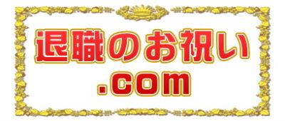 退職のお祝い.com