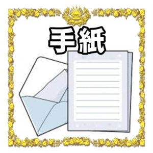 退職の手紙について