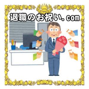 退職のお祝い.com | 喜ばれる退職祝いのマナーを解説